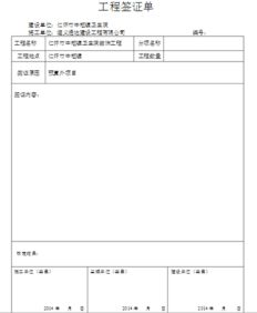 工程签证单的一般范文格式