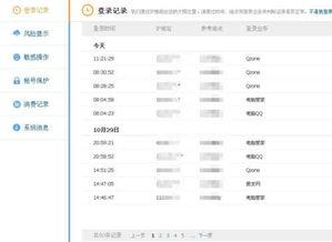 怎么查询QQ的登录状态