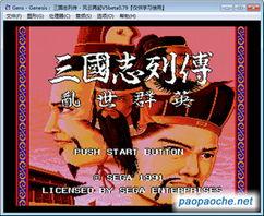 三国志列传中文版下载 三国志列传之乱世群英下载 中文版 单机游戏下载