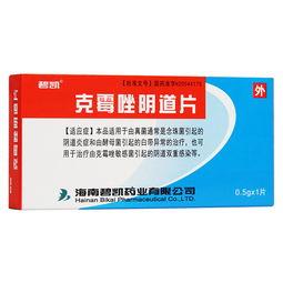克霉唑阴道片 海南碧凯 说明书 价格 副作用 寻医问药药品网