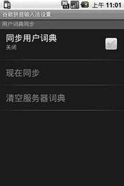谷歌拼音输入法推出Android版