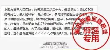 △图/莆田网警巡查执法-盘点 10月份的这些谣言,你信了吗