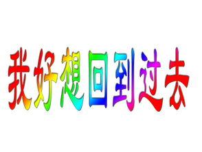 ...字体是彩色的,8组图,用QQ名片的,文字内容是 我好想回到过去