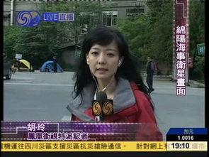 凤凰卫视记者胡玲19日10 00做客凤凰网讲述灾区亲历