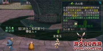 九变莲诀-...樵夫的任务中才莲花的任务怎么跳上那个喷泉去