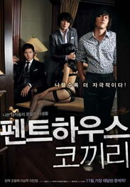 盘点韩国情色电影海报 超香艳图片