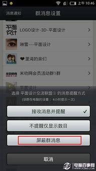 如何去屏蔽手机QQ里的群消息