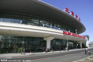 北京南站图片