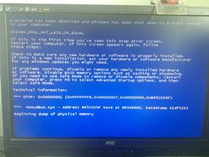 电脑蓝屏谁知道是哪的问题