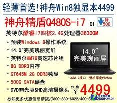 神舟电脑ZOl官方旗舰店.