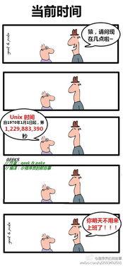 当前时间 猿,请问现 在几点啦~ Unix时间 自1970年1月1日起,第 1....