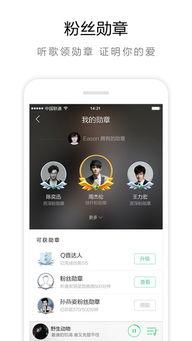 QQ音乐 听歌K歌FM电台,免费下载海量音乐播放器 iPhone版 6.1.0