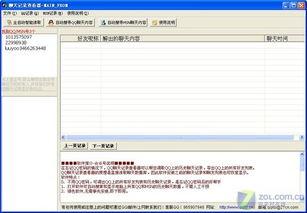随意查看QQ聊天记录