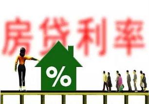 4.18 广州房贷利率全国第4低 附9月各大银行房贷利率 低至8折