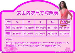 女士牛仔裤尺码表-女式内衣尺寸对照表图片