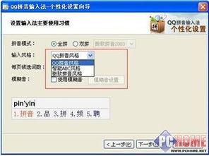 QQ拼音输入法新版 迅捷制胜