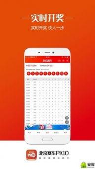 北京赛车PK10分析软件app下载 北京赛车PK10分析软件安卓版手机客...