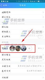 手机QQ怎么关闭群验证信息提醒