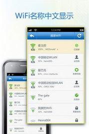 WiFi 管家2.0.1 玩机交流