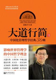中国化管理巅峰巨作《大道行简-中国化管理哲学经典36则》-出版专著