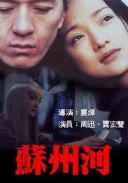 8   《都市天堂》(唐大年)1998   《苏州河》(娄烨)1999