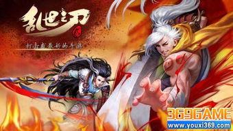 乱世之刃2v1.3.9中文版