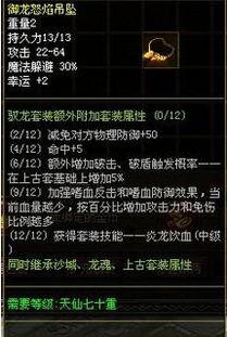 传奇世界御龙怒焰套装详细介绍传奇世界 17173网络游戏专区