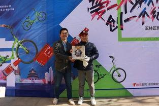 爱一座城市,创一个纪录 首场骑行活动在北京火热开骑