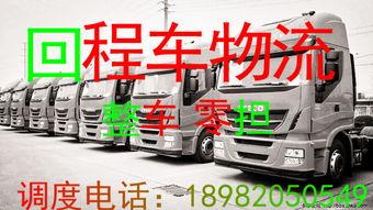 ...宁县到宁南县的物流空车整车价格