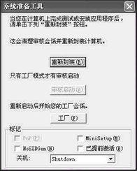 告别重装 万能的Win XP映像文件制作指南