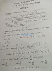 2017肇庆三模理科数学试题及答案发布
