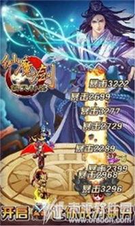 仙魔剑之霸天神器破解版 仙魔剑之霸天神器内购破解版v4.5.0安卓版