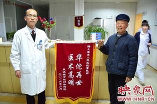 患者向医生送锦旗表达感激之情-真心对患者 真诚送锦旗