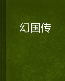 仙剑奇侠传四怎么招募极品幻灵