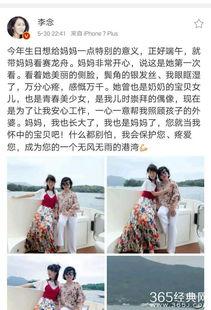 李念32岁生日发文感谢妈妈,一句话不小心暴露了婚姻状况