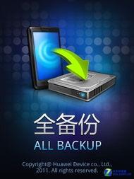 大白菜超级U盘启动快速安装系统