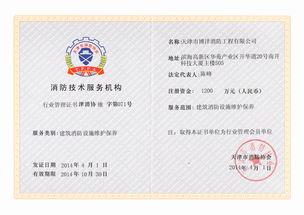 ...17年天津一级注册消防工程师准考证打印时间 11月8日