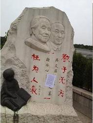 ...碑被冰心的孙子吴山涂红色漆,还贴上了一封写给冰心和吴文藻的信...