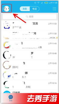 怎么查看手机QQ聊天记录?查看手机QQ消息记录的方法很多用户想要...