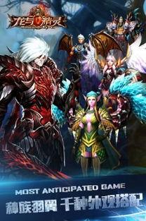 龙与精灵百度版下载 全新变身玩法 v1.0.32 安卓手机版