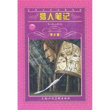 ...6 丛书 文学笔记说部 西青笔记 大达图书供应社 史悟冈 1935年版
