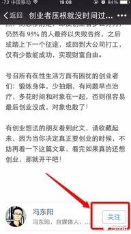 QQ公众号与微信公众号有什么区别 图文详解