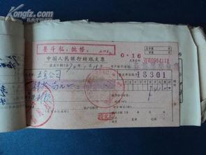 ...革中国人民银行现金支票转账支票