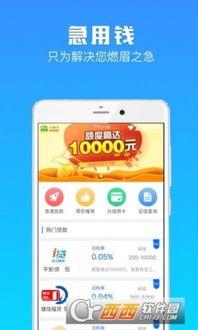 借钱吗app安卓手机版