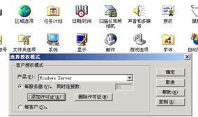 ...2K服务器终端连接数