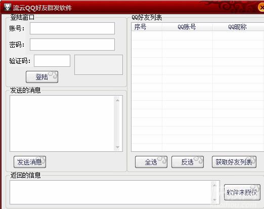 流云QQ好友群发软件下载 流云QQ好友群发软件下载 快猴软件下载