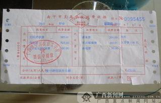 广西南宁高级技工学校给小蒋开具的收费票据.-南宁一技校招生先交...