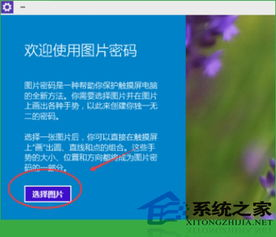 Windows10设置图形开机密码即安全又个性,windows10开机密码