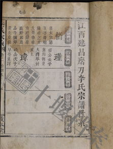 家谱揭秘千年传奇 十堰再现皇室后裔 -十堰档案信息网