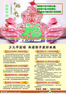 幸福账单温晓菁照片-...保险宣传单彩页图片